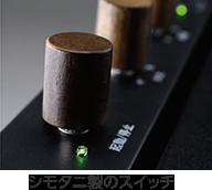 シモタニ製のスイッチ