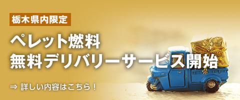 ペレット燃料 栃木県内無料デリバリーサービス開始